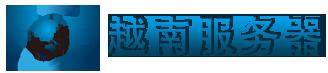 越南服务器