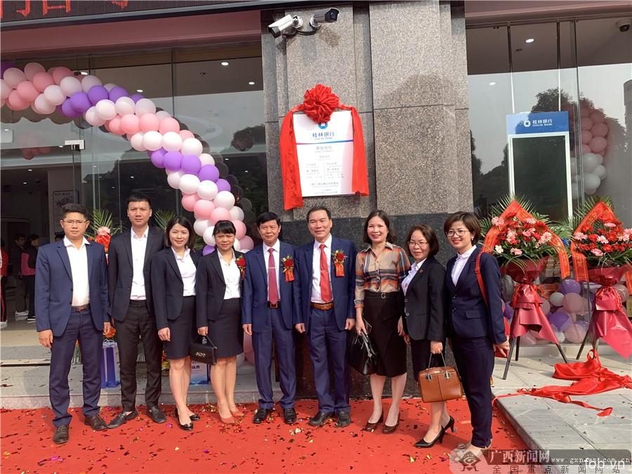 越南三大银行谅山分行与桂林银行开展跨境业务交流
